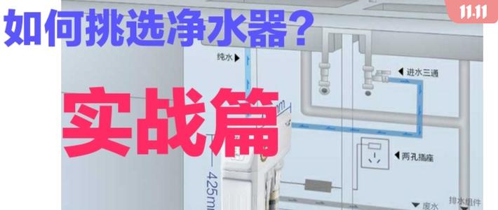 土豆研究所 篇四:如何购买净水器实战篇,小米/美的/史密斯/3M/沁园 买值双11