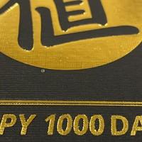 终于等到你···smzdm 1000天纪念奖章到手