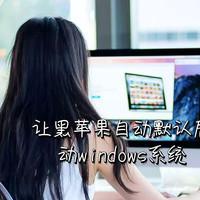 让黑苹果自动默认启动windows系统