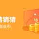 大盘猜猜猜NO.6:竞猜11月25日股市涨跌赢金币 全新一周开启,连续5天再送金币