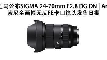 摄影 篇四:适马公布 24-70mm F2.8 DG DN | Art 索尼全画幅无反FE卡口镜头发售日期