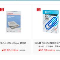 便宜办公用品推荐 -------科力普复印纸A3
