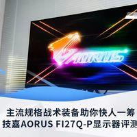 技嘉AORUSFI27Q-P显示器怎么样技嘉显示器好不好(规格|接口)