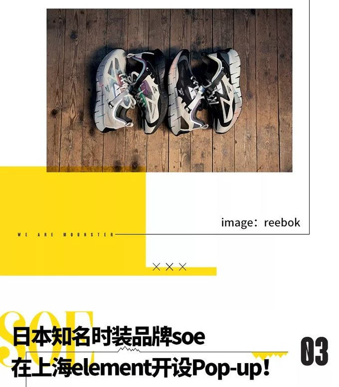 Mounster Express山系快讯Vol.14