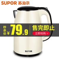 苏泊尔 SUPOR 304不锈钢电热水壶使用体验