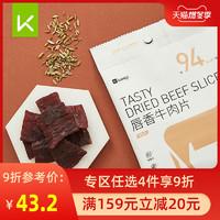 Keep唇香牛肉片3包装即食高蛋白小零食下午茶干办公室小吃袋装