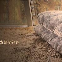 严选好物 篇四:吸湿发热垫——你的冬日暖窝封印术