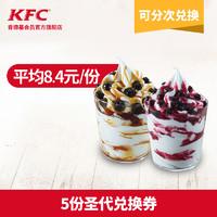 揭秘!KFC麦当劳,最新隐藏吃法大公开,美味又高能!