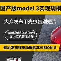 【暴走报告】国产版Model 3开启交付,马斯克现场尬舞