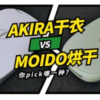 家居升级进行时 篇二十八:出门在外,两种方式烘干衣物,对比PK评测—AKIRA干衣 VS MOIDO烘干