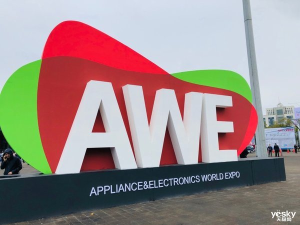 AWE2020展会看点:以智竞未来为主题,家电功能更趋于智能化