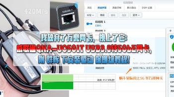 我放弃了万兆网卡,换上了它:威联通QNA-UC5G1T USB3.0转5GbE网卡,群晖可用!