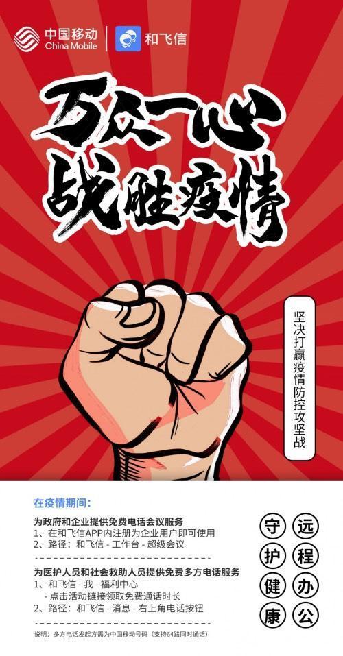 参会人员无需安装软件、占用资源少:中国移动和飞信在疫情期间提供免费多方电话服务