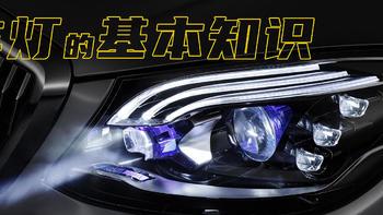 汽车灯专栏 篇六:关于汽车照明灯的一点基本知识