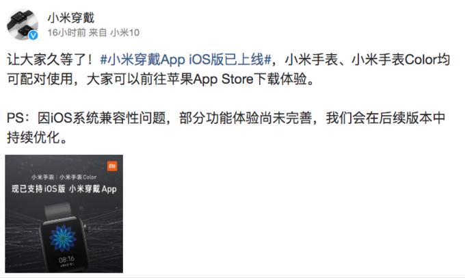 iPhone 用户久等了,小米穿戴 APP iOS 版上线