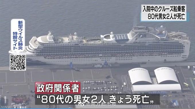 """""""钻石公主号""""首现2例死亡!完成隔离乘客开始下船!传染病专家爆料,邮轮情况悲惨"""