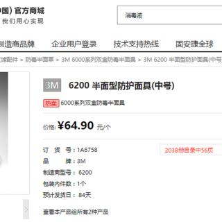 迟到的固安捷3M防毒面具对比京东的货及初步使用心得