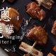 看了就流口水的日式葱烧鸡,1个小时就能做好