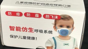 疫情当下,开学在即,儿童口罩怎么选?收货还图,自适应儿童呼吸口罩评测!