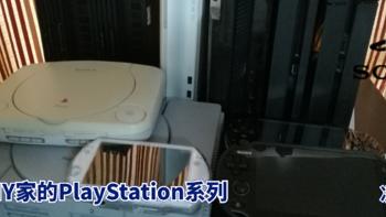 数码原动力 篇三十三:SONY家的那些PlayStation系列的历代主机篇