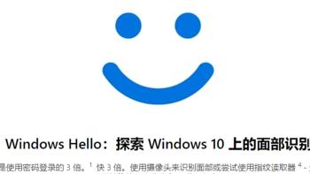 低成本让AMD和Intel平台用上windows hello面部识别