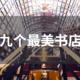 小编带你玩 篇二十五:盘点9个中国最美书店 找个地方静下来~