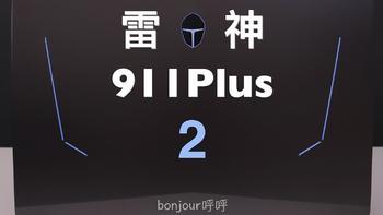 bonjour呼呼的购物指南 篇十八:雷神911Plus第二代游戏本评测,十代酷睿有多大的提升?