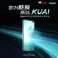 首发骁龙 768G:Redmi K30 5G 极速版真机曝光,形似 K30 5G