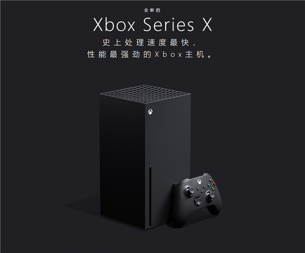 Xbox Series X亮相微软中国官网:性能最强劲主机登场