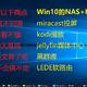 我的NAS+HTPC折腾之旅 篇十一:win10全家桶——miracast,kodi,jellyfin,DSM,LEDE