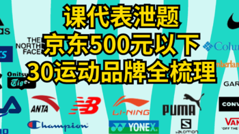 618课代表泄题, 京东体育500元以下30+品牌优惠提前全梳理