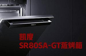 凯度SR80SA-GT蒸烤箱--厨房利器还是大型装饰品?