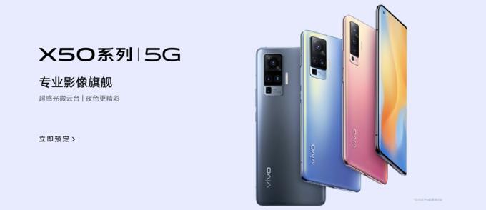 Vlog时代新神器:vivo X50系列微云台5G手机正式发布 超轻薄机身售价3498元起
