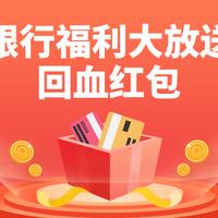 移动专享:中国银行 爱奇艺/优酷/腾讯视频会员