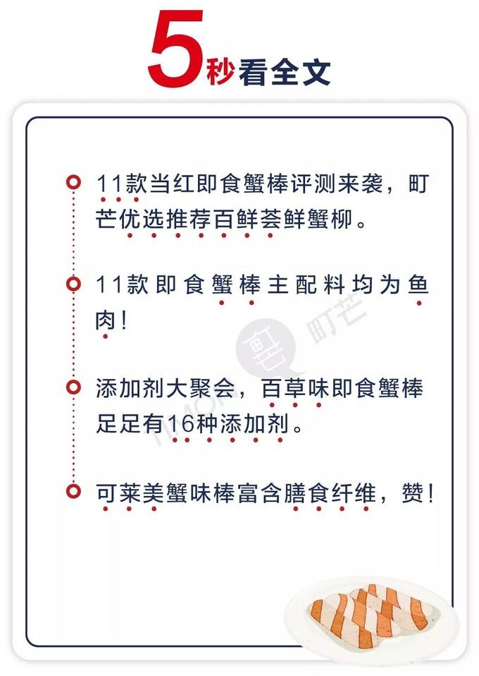 """11款即食蟹棒测评,你吃的究竟是""""蟹棒""""、""""鱼棒""""还是""""添加剂棒""""?"""