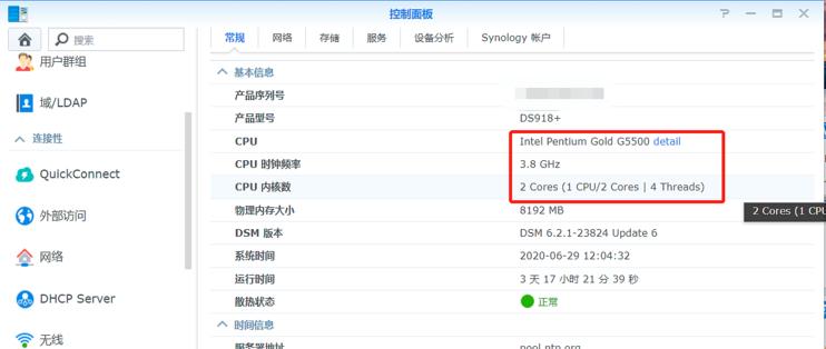 让黑群晖显示真实的CPU信息