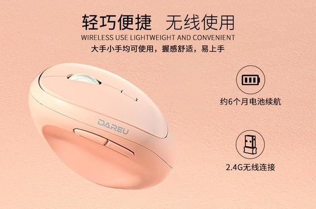 潮流配色,舒适握感:达尔优发布LM158无线垂直鼠标