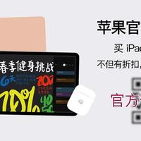 详解苹果教育优惠资格审查,5829元+六期免息搞定新款iPad Pro和AirPods