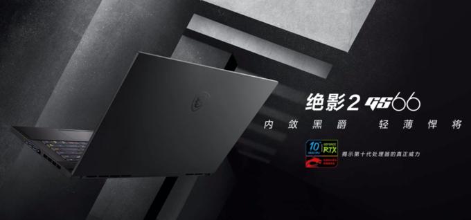 """【直播预告】搭载2070 Super只要9999元,微星游戏本""""越级""""直播登场!"""
