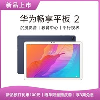 Huawei releases Changxiang Tablet 2: Take SMIC 14nm Kirin 710A, a good helper for students to learn