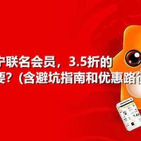 不要钱的腾讯苏宁联合会员,3.5折的芒果TV会员要不要?(含避坑指南和优惠路径)