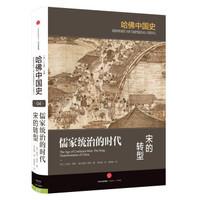 求仁得仁——《哈佛中国史:儒家统治的时代 宋的转型》