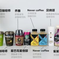 手磨咖啡代替品?——11款即饮咖啡横评,我终于找到最好喝的那款!咖啡爱好者必看!