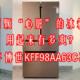 """两颗""""心脏""""的冰箱用起来有多爽?详评博世KFF98AA63C冰箱"""