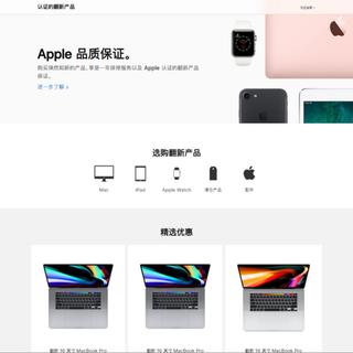 教你用更便宜的价格在苹果、微软、三星、华为买设备……