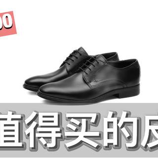 穿搭推荐 篇一:皮鞋也用鞋底缓冲技术?从款式、用料等全方为分享300-1500各价位最值得买的皮鞋和购买攻略