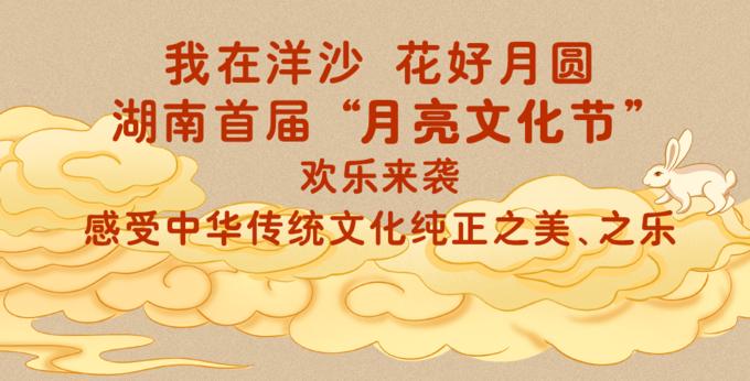 花好月圆,湖南首届月亮文化节来啦!国庆速来洋沙湖get惊喜玩法!