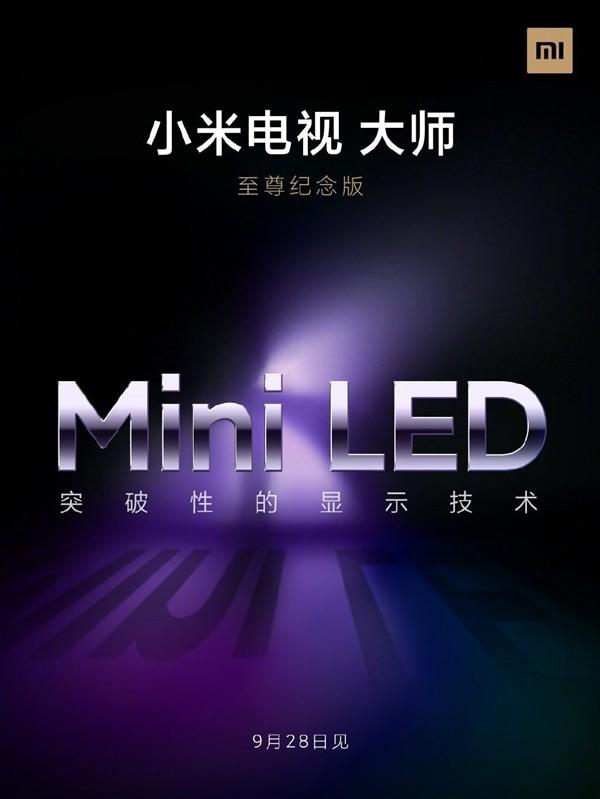 小米电视大师至尊版首次使用Mini LED!画质可媲美OLED