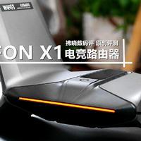 "MIFON X1电竞路由器评测:看老牌通讯名企的""电竞梦""!"