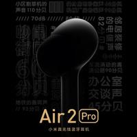 阻隔一切纷扰:小米降噪耳机 Air2 Pro 官宣,10月13日开启预售